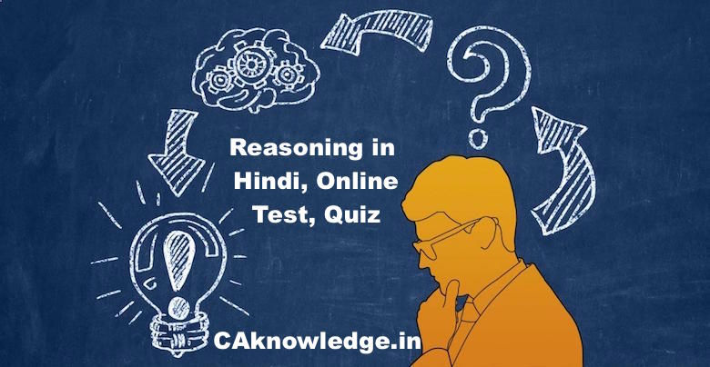 Reasoning in Hindi, Logical Reasoning Online Test