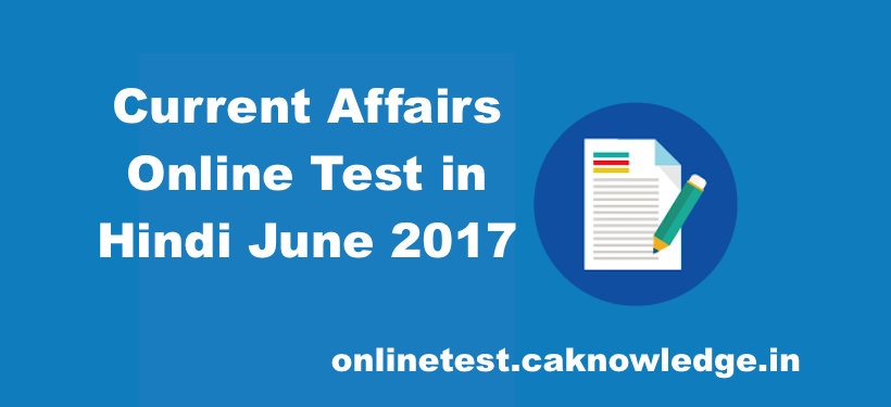 Current Affairs Online Test in Hindi June 2017