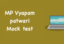 MP Vyapam patwari mock test