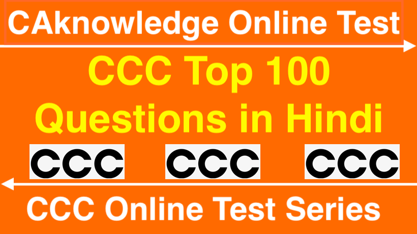 CCC Top 100 Questions In Hindi 2020, Ccc Online Test 100